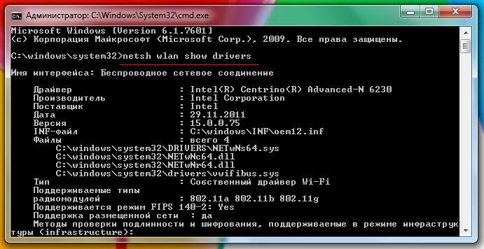 Проверка компьютера на подключение в wi-fi